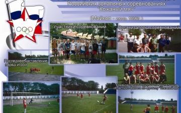 Астраханская общественная организация по правовому и физическому развитию молодежи